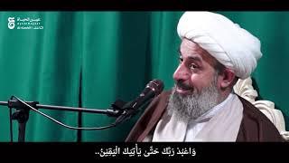 انحراف جديد !  نفوذ الصوفية و العرفاء في الهيئات و مجالس العزاء     الشيخ حسين اليوسفي