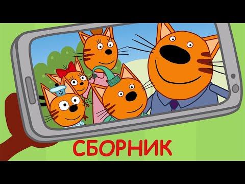 Три Кота   Сборник Семейных Серий   Мультфильмы для детей 2021🎪🐱🚀 - Видео онлайн