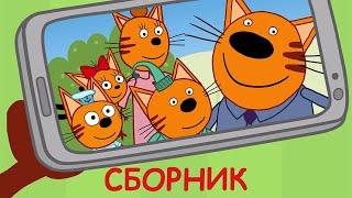Три Кота Сборник Семейных Серий Мультфильмы для детей 2021🎪🐱🚀