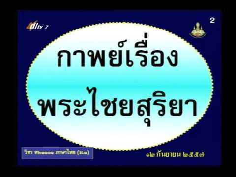 046A+7120957+ท+กาพย์เรื่องพระไชยสุริยา+thaim1+dl57t1
