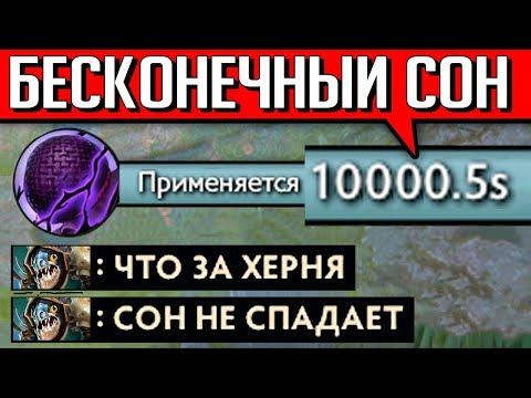 видео: sleep НА ВСЮ ИГРУ НОВЫМ БАГОМ ТРОЛИМ | dota 2