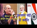 Best Kavita Of Hariom Pawar On Modi Latest 2017 video
