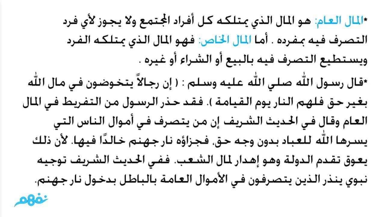 صيانة المال العام اللغة العربية الصف الأول الإعدادي الترم الأول المنهج المصري نفهم Youtube