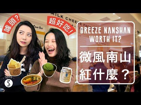 Spice IG 美食揭密🌶️   微風南山這 5 家名店真的好吃嗎 ?! 被 IG 綁架的打卡美食:自由行 台灣 台北