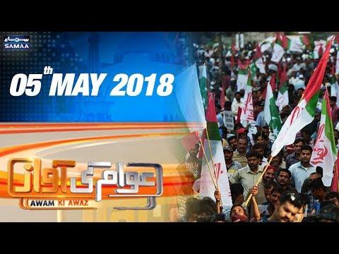 Karachi Mein Kiska Zor? Tanki Ground Mein MQM Ka Jalsa   Awam Ki Awaz   SAMAA TV   05 May 2018