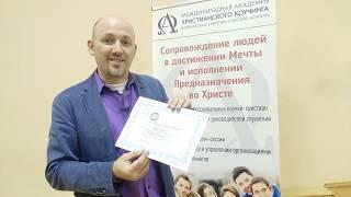 Свидетельство Андрея Лапиги об обучении на программе христианского коучинга