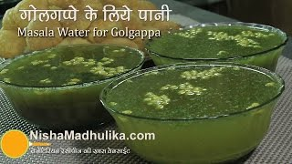 make water golgappa