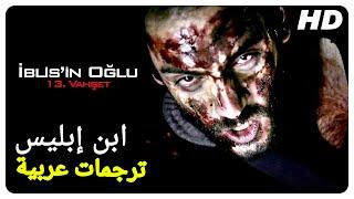 ابن إبليس | فيلم رعب تركي الحلقة كاملة (مترجم بالعربية )