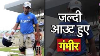 Gautam Gambhir Back In Dugout Cheaply Against Andhra Pradesh | Sports Tak