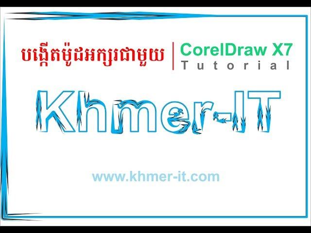 Coreldraw Tutorial: Text Style Design in CorelDraw X7
