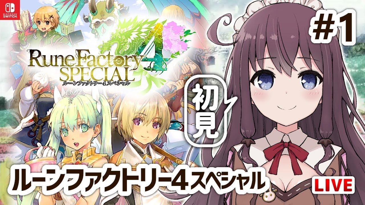 違い ルーン スペシャル ファクトリー 4