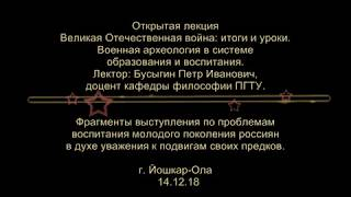 Великая Отечественная война. Итоги и уроки. Уважение к подвигам предков ч. 3