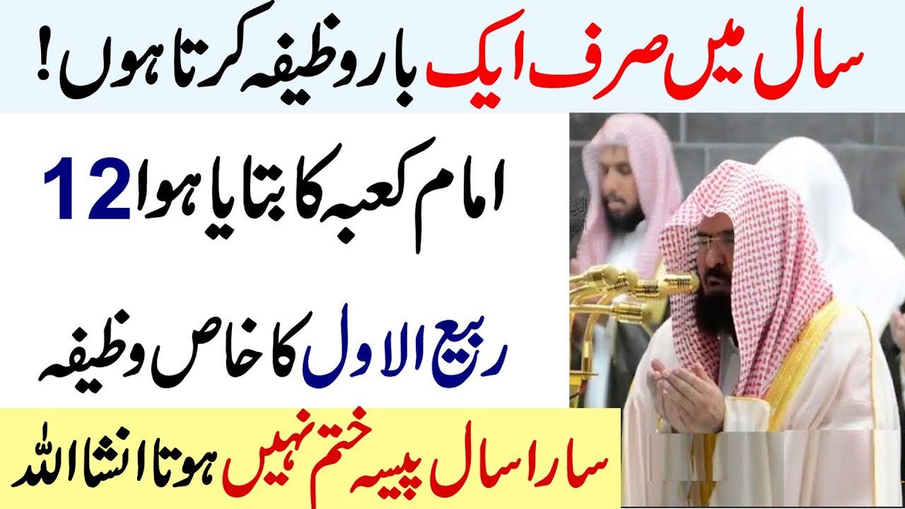 Imam Kaaba ka Bataya Hua 12 Rabi ul Awal Ka Wazifa by Urdu Mag