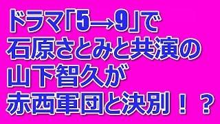 ドラマ「5→9」で石原さとみと共演の山下智久が赤西軍団と決別!? 現在...