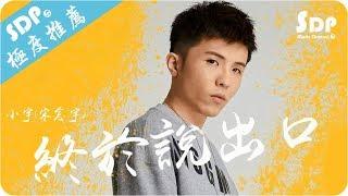 小宇(宋念宇) - 終於說出口「高音質 x 動態歌詞 Lyrics」♪ SDPMusic ♪ thumbnail