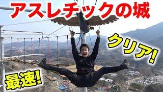 [First in the whole world] We cleared the athletic course called Muscle Monster!!