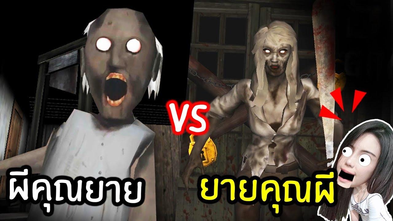 ผีคุณยาย ปะทะ ยายคุณผี ใครโหดกว่า - Scarry Granny House Horror Game | พี่เมย์ DevilMeiji