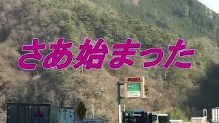 中央道高速バス 笹子トンネル対面通行