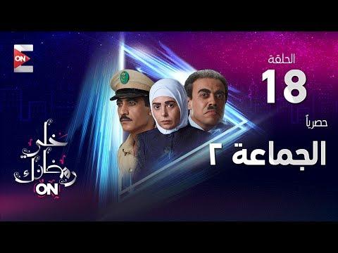 مسلسل الجماعة 2 - HD - الحلقة الثامنة عشر - صابرين - (Al Gama3a Series - Episode (18