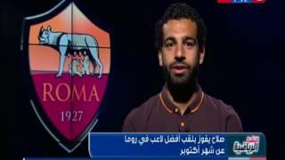 #النشرة الرياضية مع #فرح علي  صلاج يفوز بلقب أفضل لاعب في روما عن شهر أكتوبر