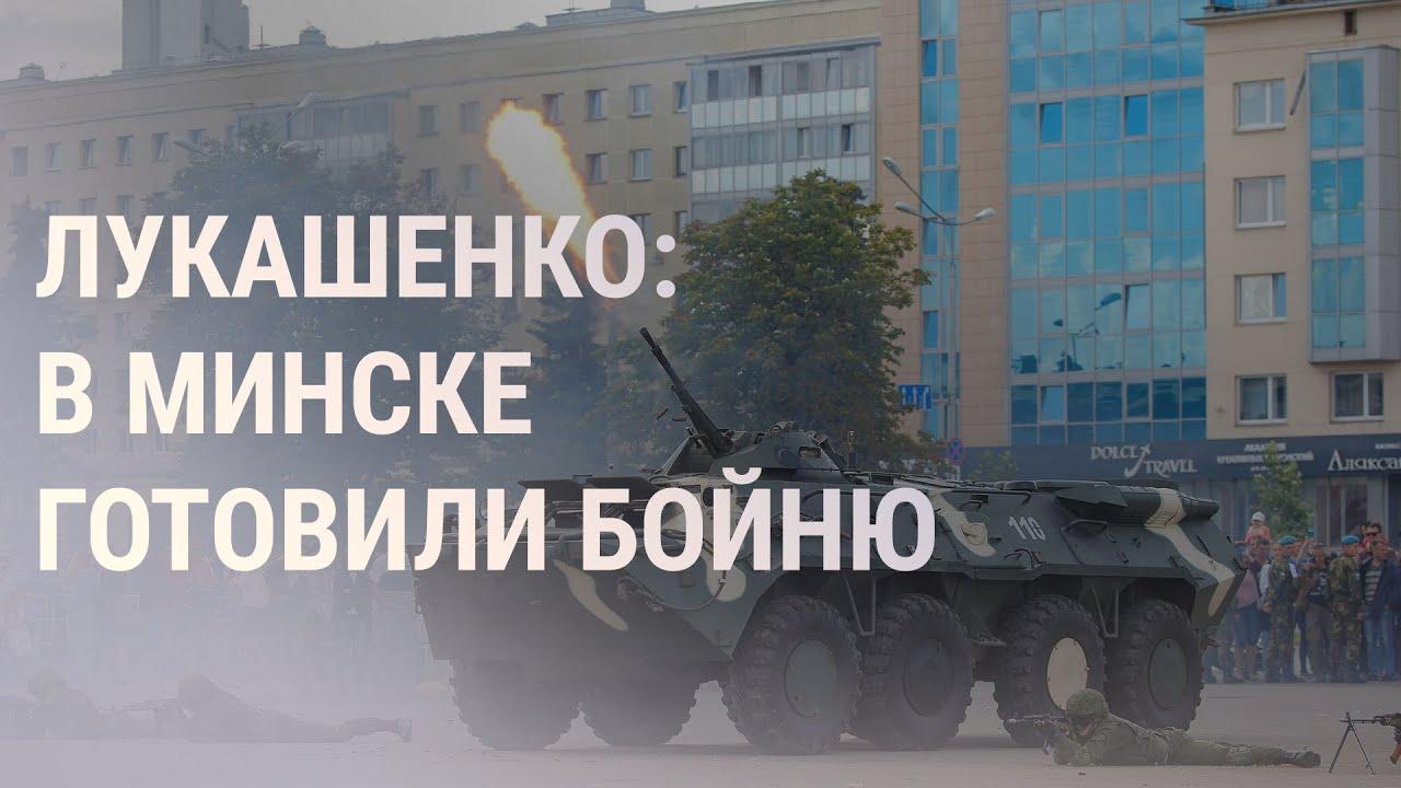Лукашенко: российских бойцов прислали в Минск специально | НОВОСТИ | 04.08.20