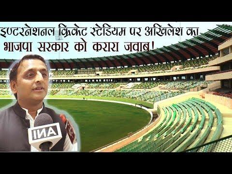 Akhilesh Yadav Statements On International Cricket Stadium & Swimming Pool !