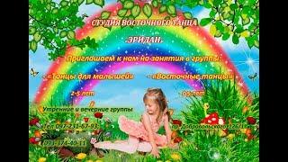 """Танцы для малышей""  от 2-х лет"