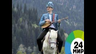 Степная музыка домбры - МИР 24