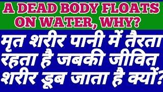 Why Does A Dead Body Float On Water? मरने के बाद शरीर पानी में क्यों तैरता है?