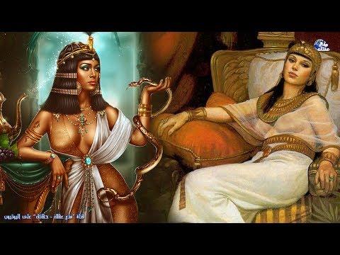 حقائق لا تعرفها عن كليوباترا | ملكة عظيمة أم عاهرة ووعاء للجنس !