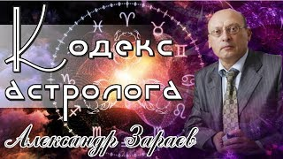 Кодекс астролога. Александр Зараев. Школа астрологии для начинающих