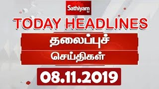 Today Headlines | இன்றைய தலைப்புச் செய்திகள் | 08 Nov 2019 | Tamil Headlines | Headlines News