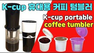 캠핑커피 _ K-cup (큐리그) 휴대용 커피 텀블러 …