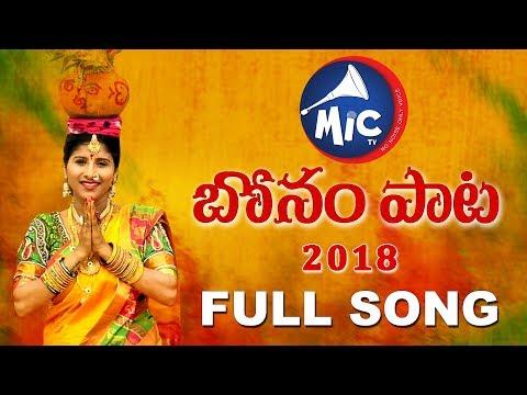 Bonalu Song 2018 | Mangli | Tirupati Matla | MicTv.in