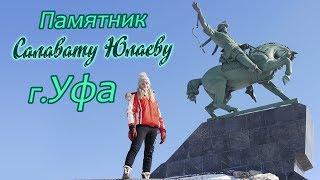 видео Памятник Салавату Юлаеву - одна из главных достопримечательностей г.Уфы