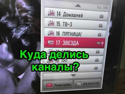 Куда делись каналы: ТВ-3, Пятница и Звезда?