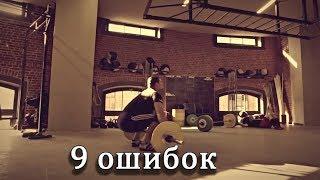 9 типичных ошибок тяжелоатлетов /S.BONDARENKO (Weightlifting & CrossFit)