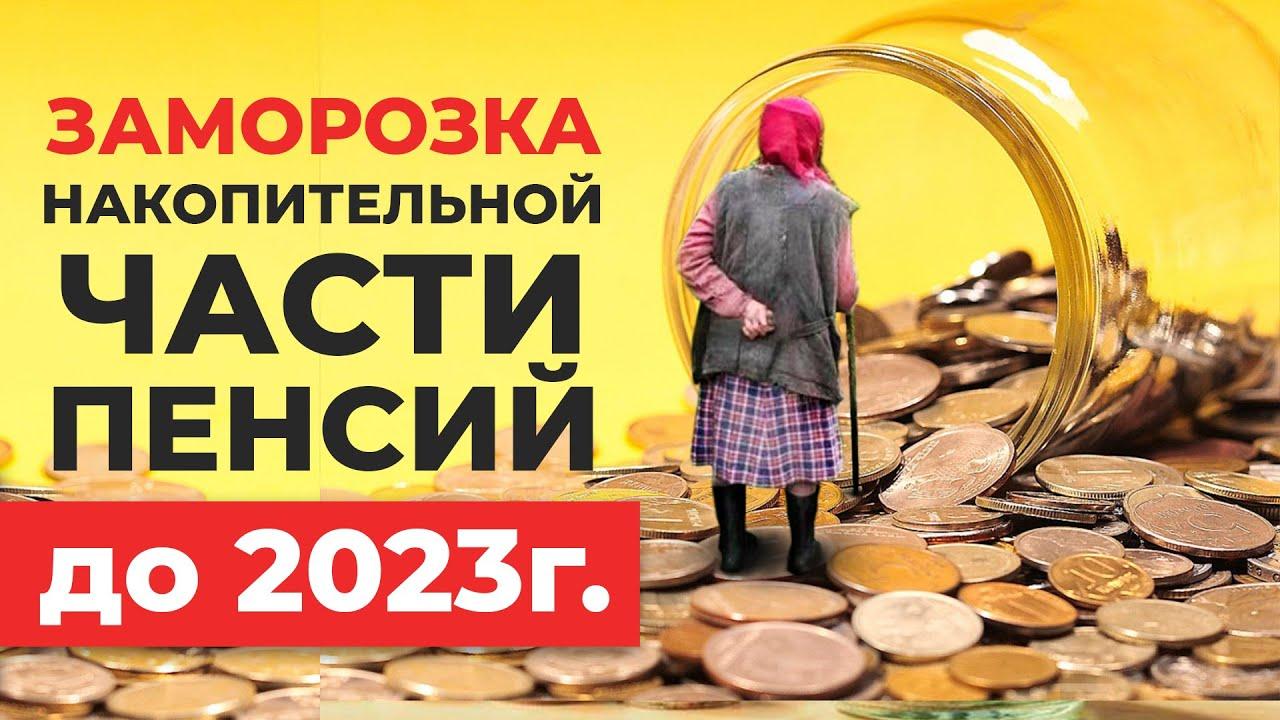 Принят закон о заморозке накопительной части пенсии до конца 2023 года