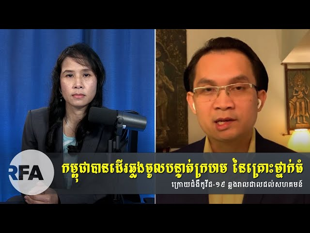 RFA Khmer លោក មួង ណារ៉េត រាយការណ៍លម្អិតអំពី ស្ថានភាពជំងឺកូវីដ១៩នៅកម្ពុជា