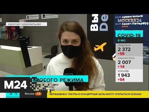 Какие правила будут действовать на заграничных курортах - Москва 24