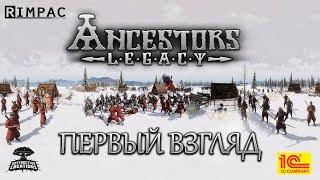 Ancestors Legacy _ #1 _ Первый взгляд _ Режим схватка