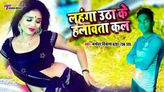 आरकेस्ट्रा का सबसे हिट गाना 2021   लहंगा उठा के हलावता कल   Manohar Diwana   Bhojpuri New Song 2021