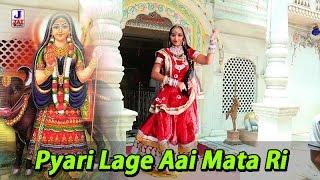 Pyari Lage Aai Mata Ri Chundadi | Rajasthani New Bhakti Geet 2014 | Rajasthani Hits