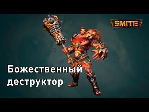 видео: smite: обзор мучений с Геркулесом (hercules)