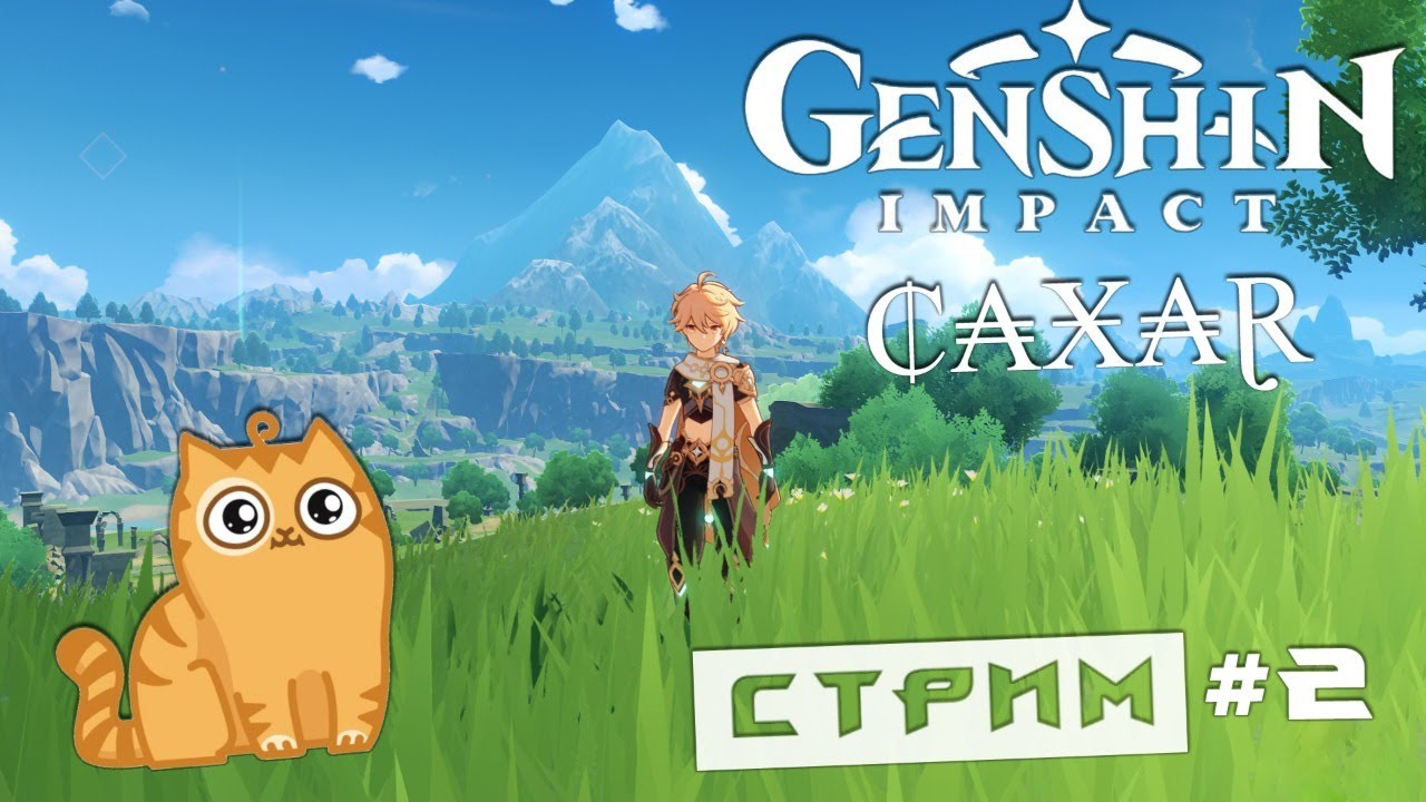 Genshin Impact   Прохождение   Adventure   ₵₳Ӿ₳Ɽ   #2