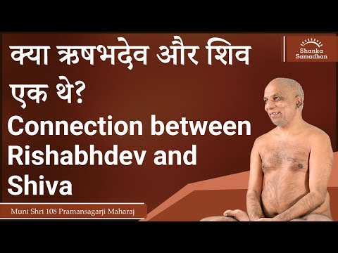 क्या ऋषभदेव और शिव एक थे? Connection between Rishabhdev and Shiva