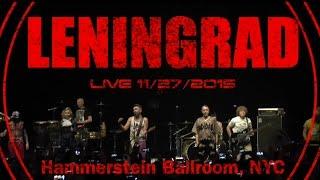 Ленинград - Leningrad @ Hammerstein Ballroom, NYC 11.27.2015 (part 1)