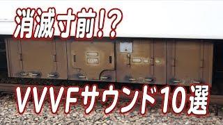 消滅へのカウントダウンが始まっているVVVF加速音集10選!