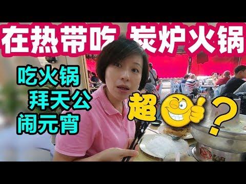 30【下】中国人在大马生活:热带吃炭炉火锅好棒?|大马中华民俗一次体验够 MM2H【70后退休日记】