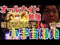 【オールナイトの勉強で小宇宙爆発】日直島田のアブノーマルな日常♯76【聖闘士星矢】…
